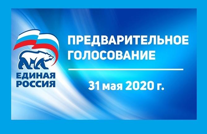 Единый день ПРЕДВАРИТЕЛЬНОГО ГОЛОСОВАНИЯ по отбору кандидатов на выборные должности состоится 31 МАЯ 2020 года.